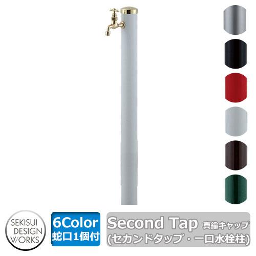 水栓柱 立水栓 Second Tap セカンドタップ 真鍮キャップ 1口タイプ イメージ:ホワイト セキスイエクステリア セキスイデザインワークス 一口水栓柱 ウォーターガーデン