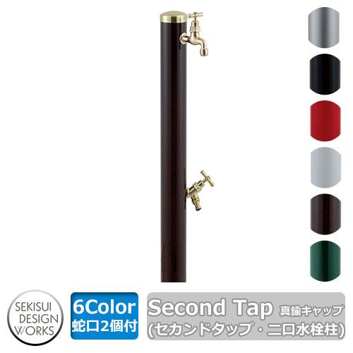 水栓柱 立水栓 Second Tap セカンドタップ 真鍮キャップ 2口タイプ イメージ:ブラウン セキスイエクステリア セキスイデザインワークス 二口水栓柱 ウォーターガーデン