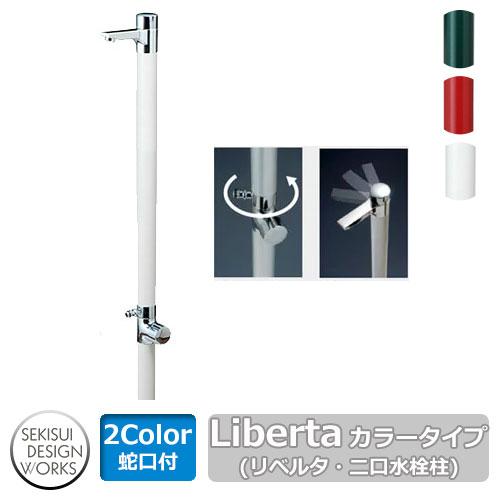 水栓柱 立水栓 LBT(Liberta リベルタ) イメージ:ホワイト セキスイエクステリア セキスイデザインワークス 二口水栓柱 ウォーターガーデン