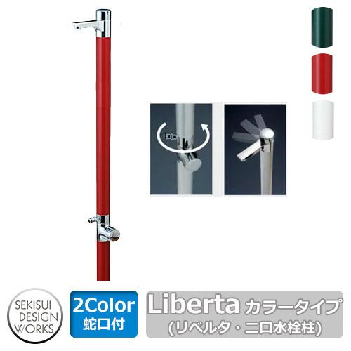 水栓柱 立水栓 LBT(Liberta リベルタ) イメージ:ワインレッド セキスイエクステリア セキスイデザインワークス 二口水栓柱 ウォーターガーデン