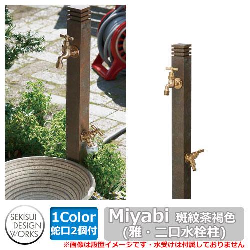 水栓柱 立水栓 Miyabi 雅 斑紋茶褐色 セキスイエクステリア セキスイデザインワークス みやび ミヤビ 二口水栓柱 ウォーターガーデン