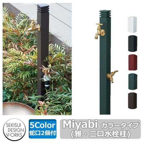 水栓柱 立水栓 Miyabi 雅 イメージ:モスグリーン セキスイエクステリア セキスイデザインワークス みやび ミヤビ 二口水栓柱 ウォーターガーデン