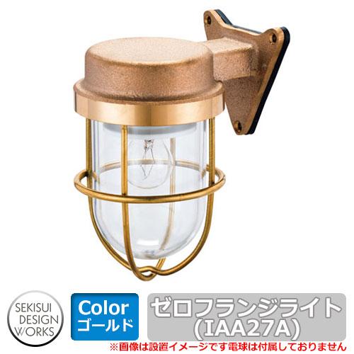 照明 マリンランプ ゼロフランジライト(ゴールド) IAA27A セキスイデザインワークス マリンライト Zero Flange Light