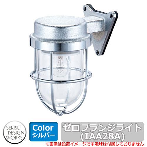 照明 マリンランプ 照明 ゼロフランジライト(シルバー) IAA28A セキスイデザインワークス マリンライト マリンライト Light Zero Flange Light, アールdeフルール ボンサーンス:b0a48776 --- sunward.msk.ru