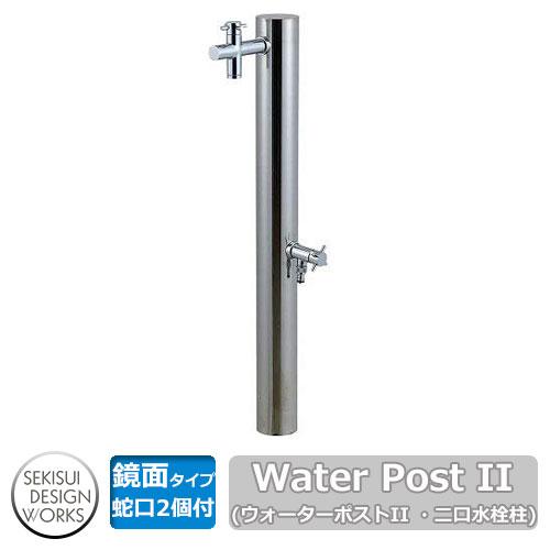 立水栓 水栓柱 ウォーターポストII ステンレス鏡面(2口) DBC03A セキスイエクステリア ウォーターポスト2 二口水栓柱 蛇口2個付き