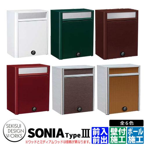 セキスイデザインワークス ソニア タイプ3 壁付けポスト 郵便ポスト Sonia Type III ステンレス 全6色