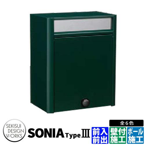 セキスイデザインワークス ソニア タイプ3 壁付けポスト 郵便ポスト Sonia Type III ステンレス イメージ:グリーン