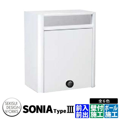 セキスイデザインワークス ソニア タイプ3 壁付けポスト 郵便ポスト Sonia Type III ステンレス イメージ:ホワイト