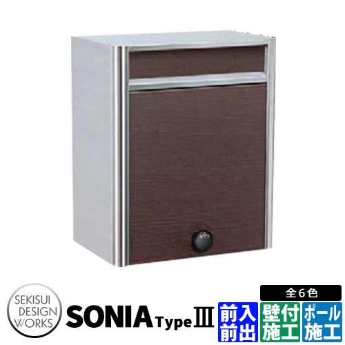 セキスイデザインワークス ソニア タイプ3 壁付けポスト 郵便ポスト Sonia Type III ステンレス イメージ:ウッド