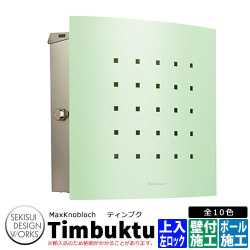 マックスノブロック ティンブク 左ロック イメージ:アイスグリーン AAE75B 郵便ポスト 壁付けポスト Max Knobloch Timbuktu セキスイデザインワークス