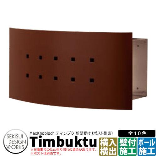マックスノブロック ティンブク イメージ:ブラウン AAE70C 新聞受けのみ Max Knobloch Timbuktu セキスイデザインワークス 在庫限り