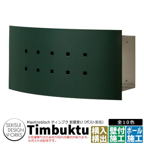 マックスノブロック ティンブク イメージ:グリーン AAE74C 新聞受けのみ Max Knobloch Timbuktu セキスイデザインワークス 在庫限り