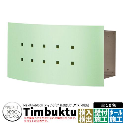 マックスノブロック ティンブク イメージ:アイスグリーン AAE75C 新聞受けのみ Max Knobloch Timbuktu セキスイデザインワークス 在庫限り