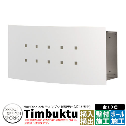 マックスノブロック ティンブク イメージ:ホワイト AAE15G 新聞受けのみ Max Knobloch Timbuktu セキスイデザインワークス 在庫限り