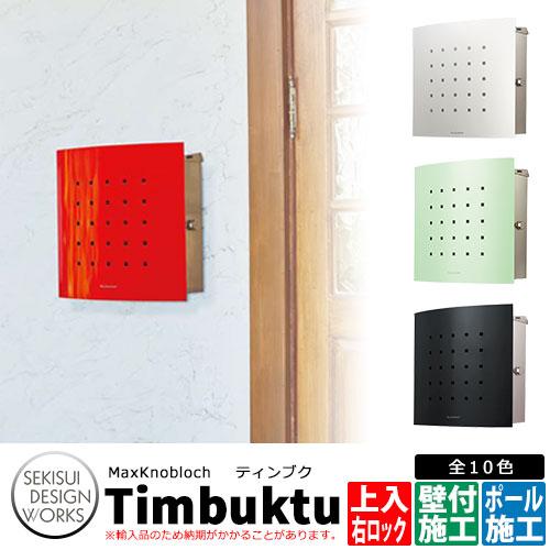 マックスノブロック ティンブク 右ロック 郵便ポスト 壁付けポスト Max Knobloch Timbuktu セキスイデザインワークス
