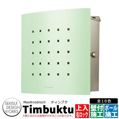 マックスノブロック ティンブク 右ロック イメージ:アイスグリーン AAE75A 郵便ポスト 壁付けポスト Max Knobloch Timbuktu セキスイデザインワークス
