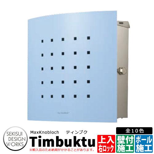 マックスノブロック ティンブク 右ロック イメージ:スカイブルー AAE73A 郵便ポスト 壁付けポスト Max Knobloch Timbuktu セキスイデザインワークス