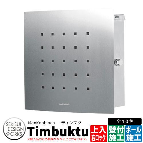 マックスノブロック ティンブク 右ロック イメージ:オールステンレス AAE17A 郵便ポスト 壁付けポスト Max Knobloch Timbuktu セキスイデザインワークス