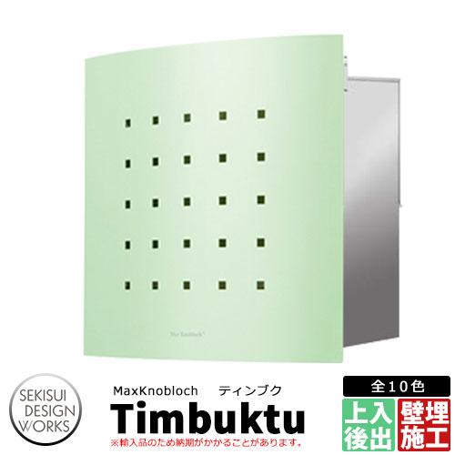 マックスノブロック ティンブク イメージ:アイスグリーン AAE75D 郵便ポスト 壁埋込ポスト Max Knobloch Timbuktu セキスイデザインワークス