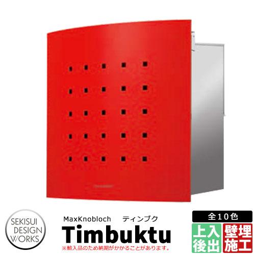 マックスノブロック ティンブク イメージ:レッド AAE77D 郵便ポスト 壁埋込ポスト Max Knobloch Timbuktu セキスイデザインワークス