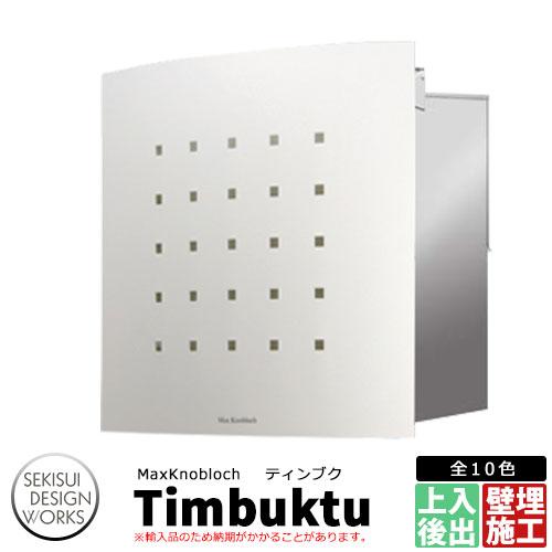 マックスノブロック ティンブク イメージ:ホワイト AAE15D 郵便ポスト 壁埋込ポスト Max Knobloch Timbuktu セキスイデザインワークス