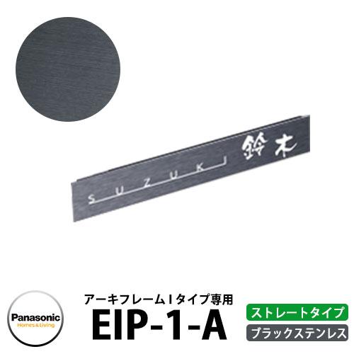 パナソニック アーキフレームIタイプ専用表札 EIP-1-A ブラックステンレス 文字色白 プレートタイプ Panasonic