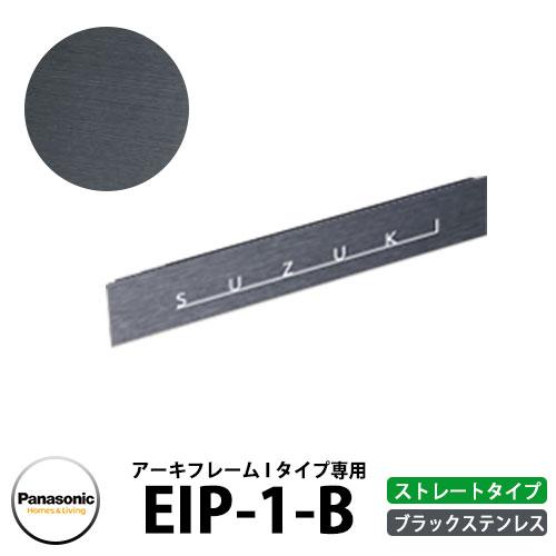 パナソニック アーキフレームIタイプ専用表札 EIP-1-B ブラックステンレス 文字色白 プレートタイプ Panasonic