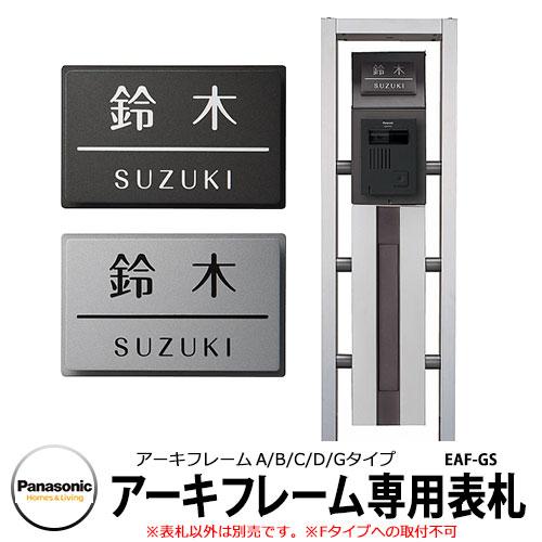 Panasonic アーキフレーム専用表札(Fタイプ除く) サイズ:110×70mm