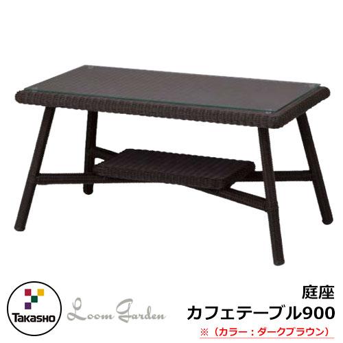 ガーデンファニチャー ガーデン テーブル 庭座 カフェテーブル900 ダークブラウン KFA-T009 34695000 TAKASHO タカショー ロムガーデン ガーデンテーブル 机 屋外用 家具