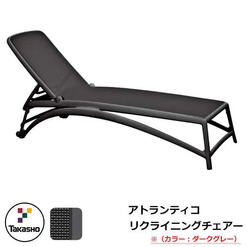 ガーデンファニチャー ガーデン チェア アトランティコ リクライニングチェアー ダークグレー NAR-RC01DG 33732300 TAKASHO タカショー ナルディ ガーデンチェアー 椅子 屋外用 家具