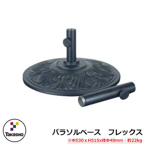 パラソル ベース パラソルベース フレックス 支柱内径:φ40mm Takasho タカショー shademaker