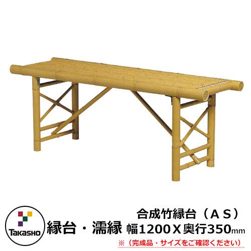 縁側 縁台 濡れ縁 濡縁 Takasho 合成竹縁台 完成品 FB-4 10352200 W1200×D350×H450mm(梱包時:約1220×400×120mm)