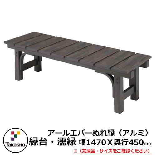 縁側 縁台 濡れ縁 濡縁 Takasho アルエバーぬれ縁 20×150板 完成品 YE-150 94957100 W1470×D450×H400mm