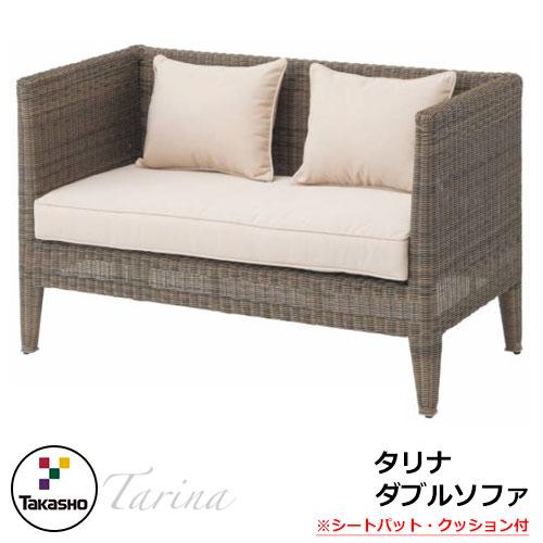 ガーデンファニチャー ガーデン チェア タリナ ダブルソファ ZHE-10DSF 25229900 TAKASHO タカショー ソファー ガーデンチェアー 椅子 屋外用 家具