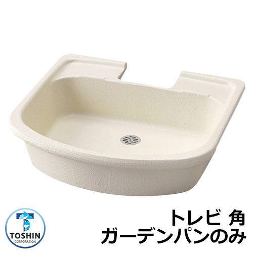 ガーデンパン 水受け GPT-KG-IV トレビ 角 ガーデンパンのみ カラー:アイボリー TOSHIN トーシン 手洗い