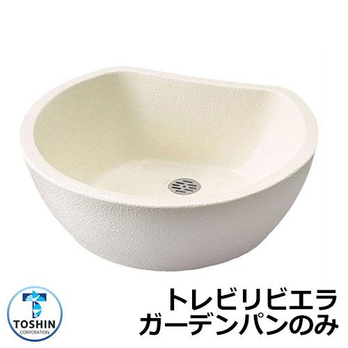 ガーデンパン 水受け GPT-RVG トレビリビエラ ガーデンパンのみ イメージ:アイボリー TOSHIN トーシン 手洗い