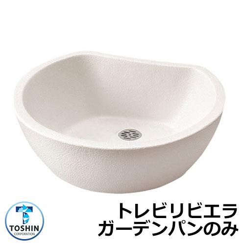 ガーデンパン 水受け GPT-RVG トレビリビエラ ガーデンパンのみ イメージ:ホワイト TOSHIN トーシン 手洗い