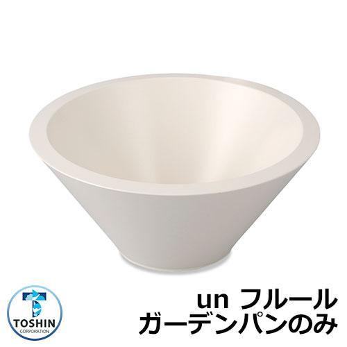 ガーデンパン 水受け GPT-UN-FLUG-WH un フルール ガーデンパンのみ TOSHIN トーシン アン フルール 手洗い