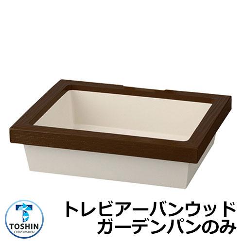 ガーデンパン 水受け GPT-WG トレビ アーバンウッド ガーデンパンのみ イメージ:ダークセピア(DS) TOSHIN トーシン 手洗い