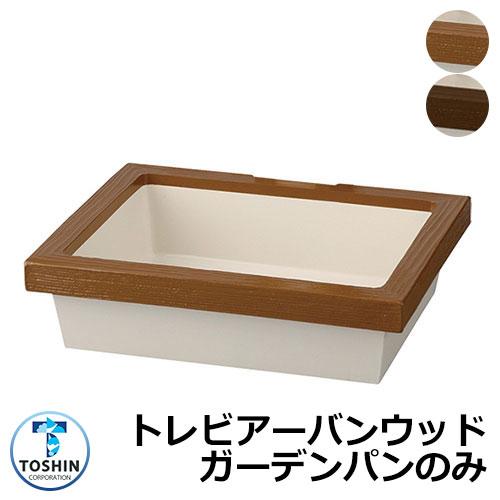 ガーデンパン 水受け GPT-WG トレビアーバンウッド ガーデンパンのみ TOSHIN トーシン 手洗い