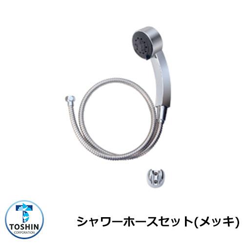 蛇口 水道 シャワーホースセット(メッキ) TOSHIN JA-SHS-M