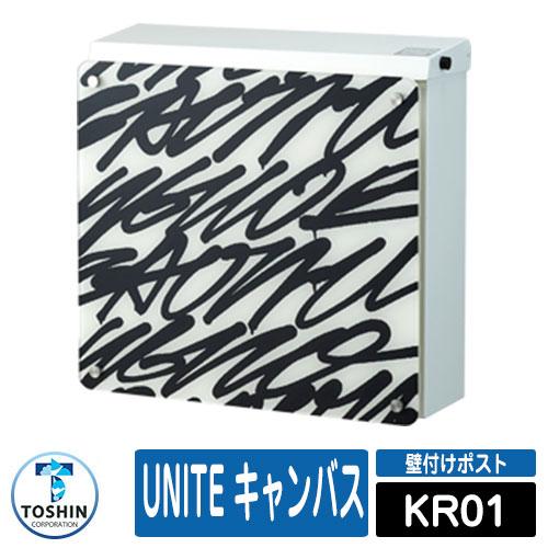 郵便ポスト 郵便受け 壁付けポスト UNITE キャンバス ポスト本体色:ホワイト カラーパネル色:オフホワイト 装飾パネル:KR01 TOSHIN ユナイト CANVAS