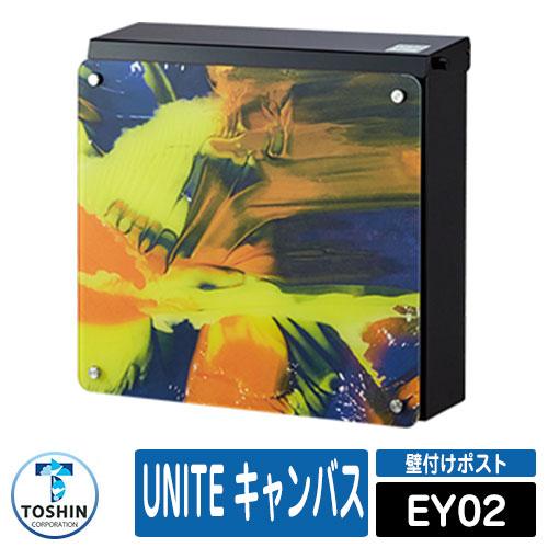 郵便ポスト 郵便受け 壁付けポスト UNITE キャンバス ポスト本体色:ブラック カラーパネル色:錆茶 装飾パネル:EY02 TOSHIN ユナイト CANVAS