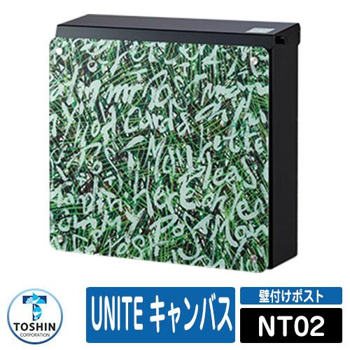 郵便ポスト 郵便受け 壁付けポスト UNITE キャンバス ポスト本体色:ブラック カラーパネル色:錆茶 装飾パネル:NT02 TOSHIN ユナイト CANVAS