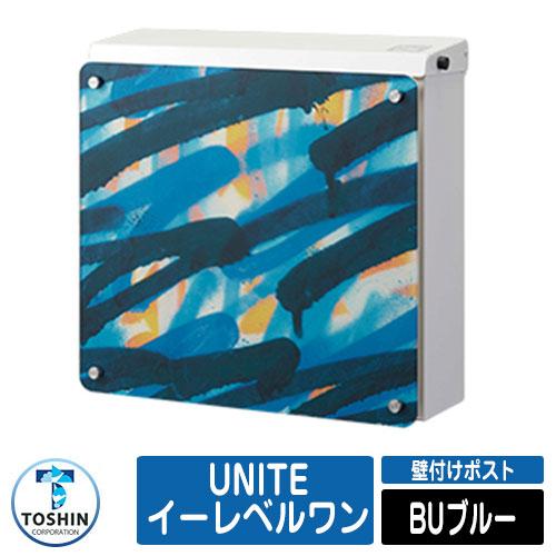 郵便ポスト 郵便受け 壁付けポスト UNITE イーレベルワン ポスト本体色:ホワイト 前面パネル色:オフホワイト 装飾パネル:BUブルー TOSHIN ユナイト