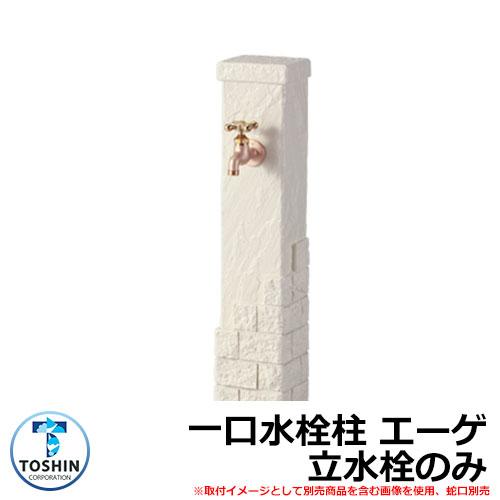 水周り 水栓柱 一口水栓柱 エーゲ 立水栓のみ 蛇口・ガーデンパン(水受け)別売 TOSHIN AEGEAN SC-AG-IV