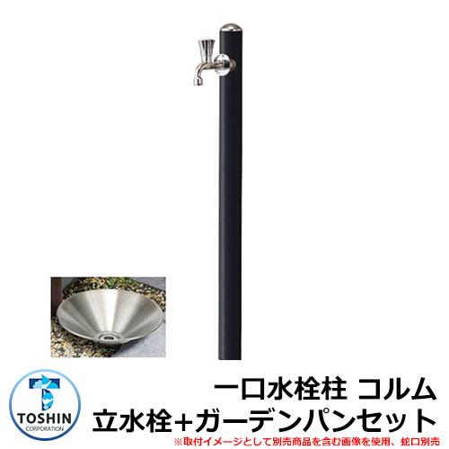 水周り 水栓柱 一口水栓柱 コルム 立水栓+ガーデンパン(水受け)セット 蛇口別売 イメージ:ブラック(BK) TOSHIN COLUMN SC-CM11 GPT-SUS30-PIC