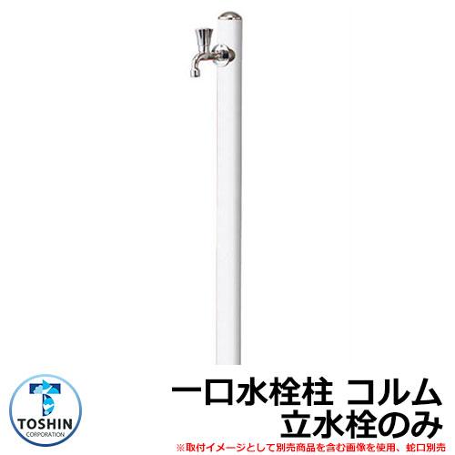 水周り 水栓柱 一口水栓柱 コルム 立水栓のみ 蛇口・ガーデンパン(水受け)別売 イメージ:ホワイト(WH) TOSHIN COLUMN SC-CM11
