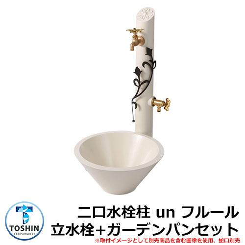 水周り 水栓柱 二口水栓柱 un フルール 立水栓+ガーデンパン(水受け)セット 蛇口別売 イメージ:フラワーブラック(F) TOSHIN アン フルール SC-UN-FLUS GPT-UN-FLUG-WH