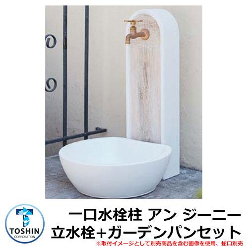 水周り 水栓柱 一口水栓柱 アン ジーニー 立水栓+ガーデンパン(水受け)セット 蛇口別売 イメージ:ホワイト(WH) TOSHIN un ジーニー SC-UN-GEN GPT-RVG